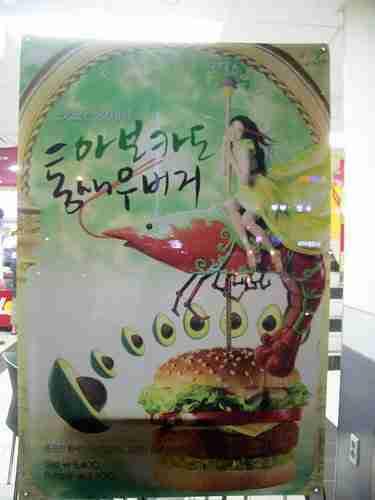 2514579761 2904edba4a1 Vintage Post: Lotteria's Avocado, Shrimp and Cheese Burger