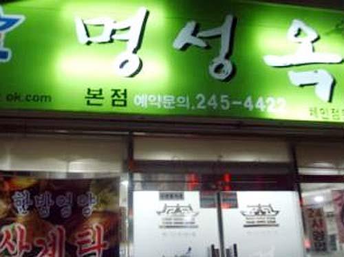 Myeong Seong Ok