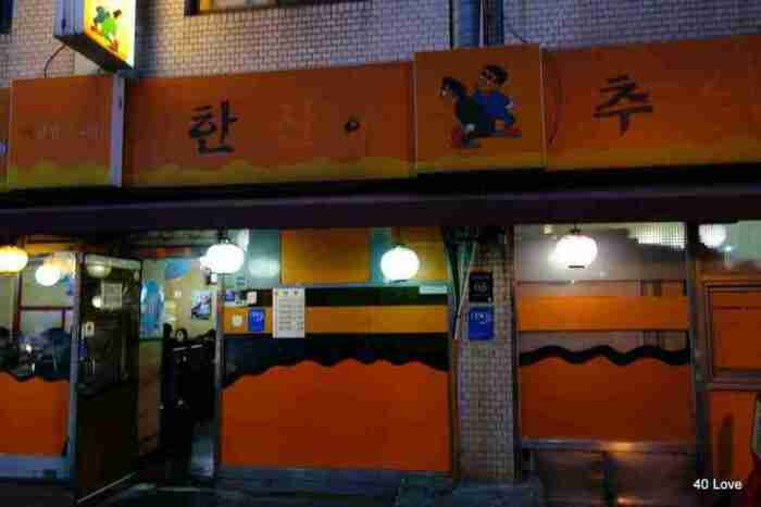 Hanchoo Sign