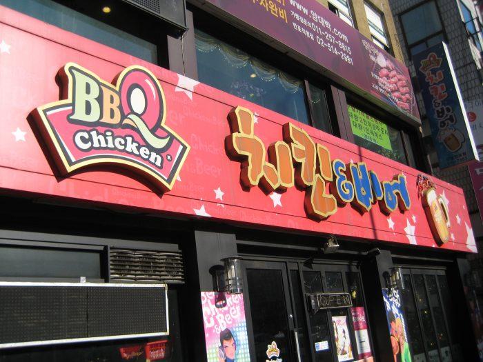 BBQ Korean Chicken sign