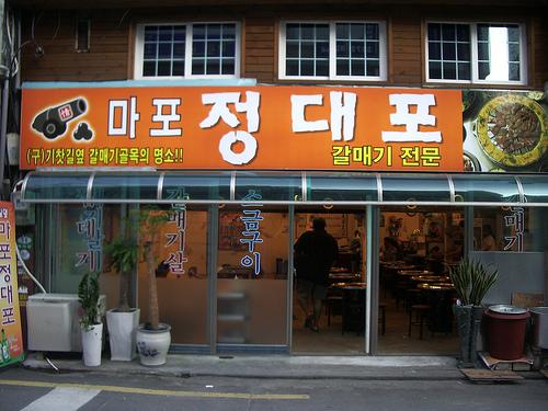 Seoul Food Guide: Korean BBQ