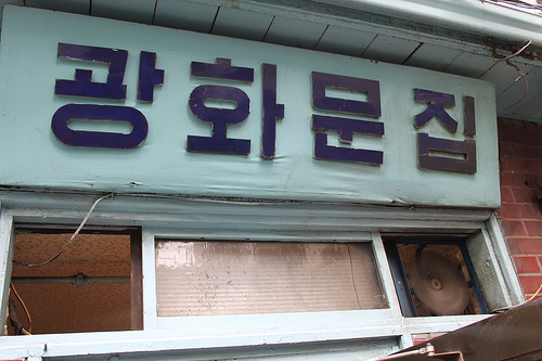 4759606414 984a565dae181 10 Days in Seoul: A food guide