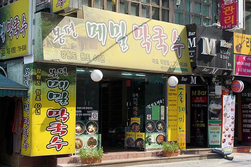5832326980 b5fa9377c7171 10 Days in Seoul: A food guide