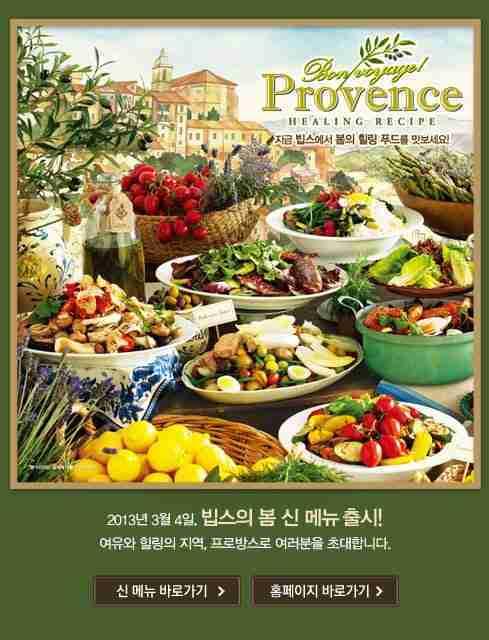 vips_Provence